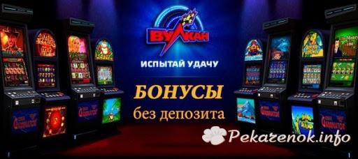 Вулкан онлайн казино или Секрет главной игры