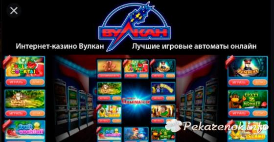 Казино Вулкан Зеркало и игра в игровые автоматы