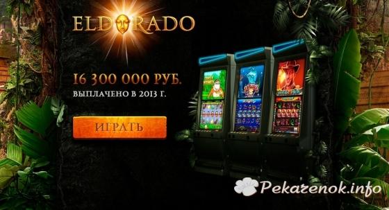 Казино Эльдорадо. Играем в бесплатные игровые автоматы